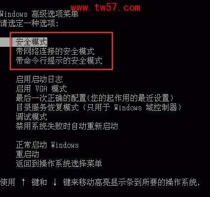 Windows高级选项菜单中的安全模式