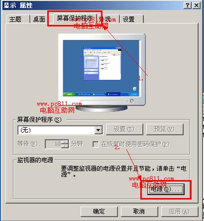 桌面保护程序设置