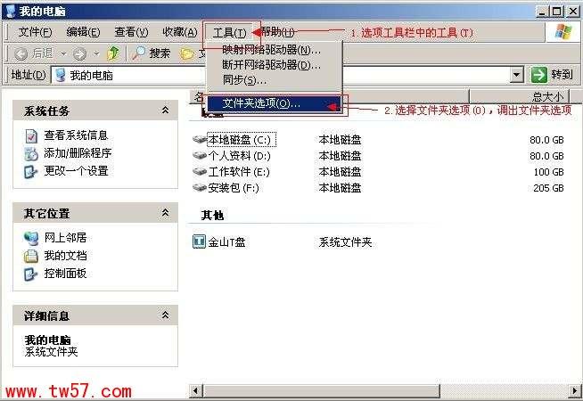 怎么设置才能显示文件的扩展名