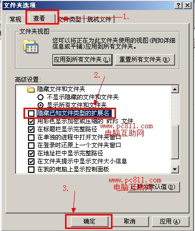 设置显示文件类型扩展名