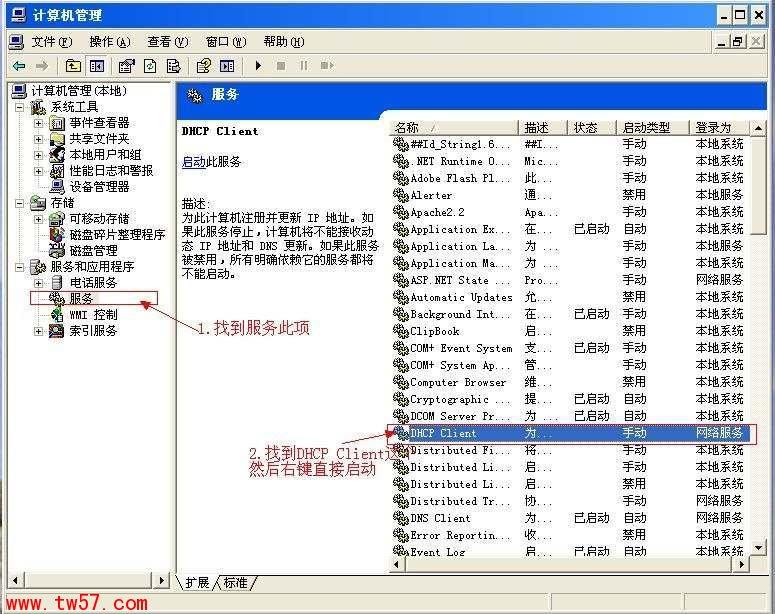 开启DHCP Client服务