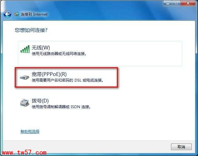 windows7 设置PPPoe连接
