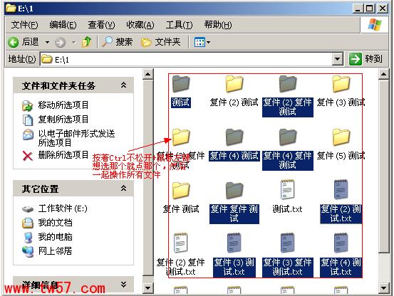 Ctrl+鼠标左键多选