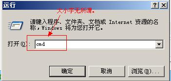 怎么调出DOS命令