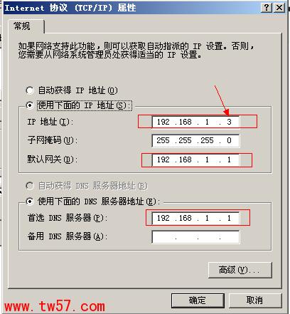 Internet协议IP设置