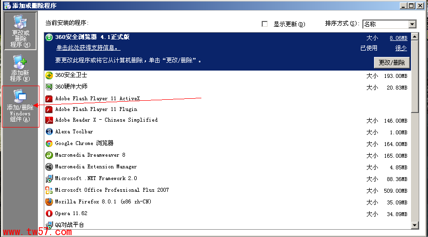 控制面板添加电子邮件组件