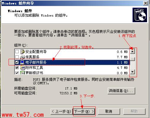 Windows组件向导窗口