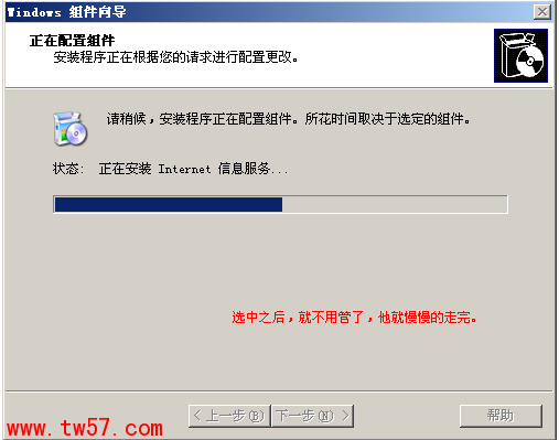电子邮箱服务组件安装