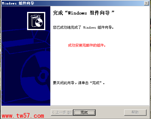 电子邮箱服务安装成功提示
