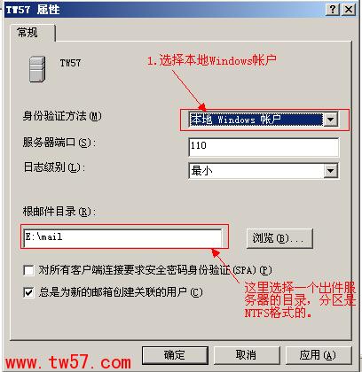 配置电子邮件服务器