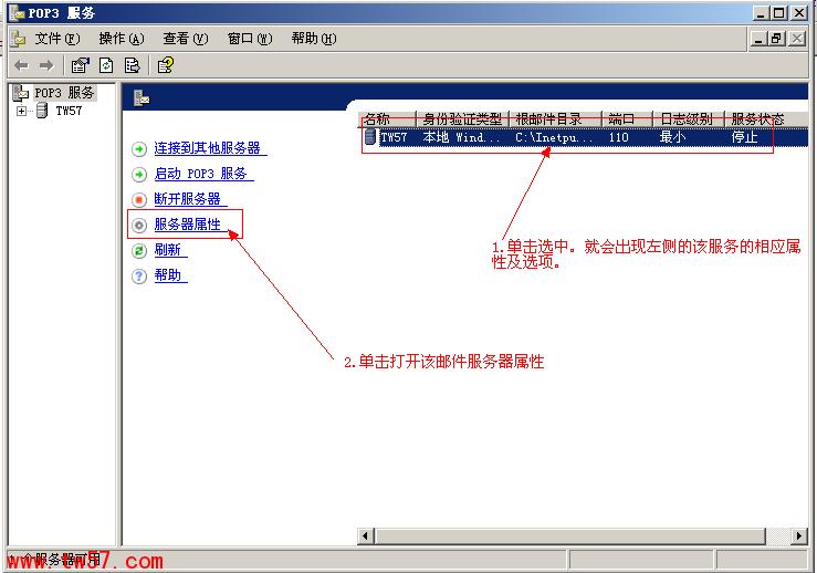 配置电子邮箱服务器属性