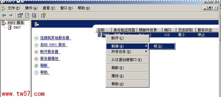 给电子邮箱服务器添加域