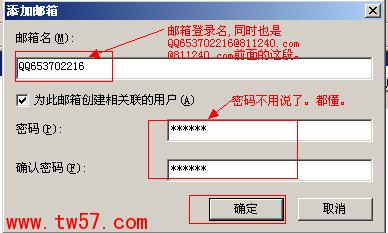 添加邮箱并设置邮箱登录用户名和密码