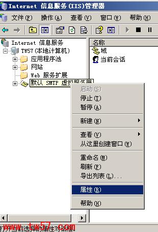 SMTP虚拟服务器设置