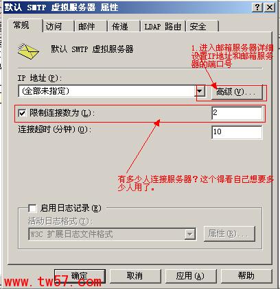 电子邮箱常规配置