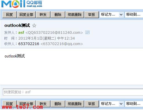 电子邮箱服务器测试邮件