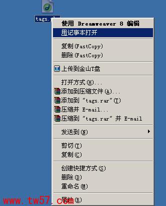 使用记事本打开php文件