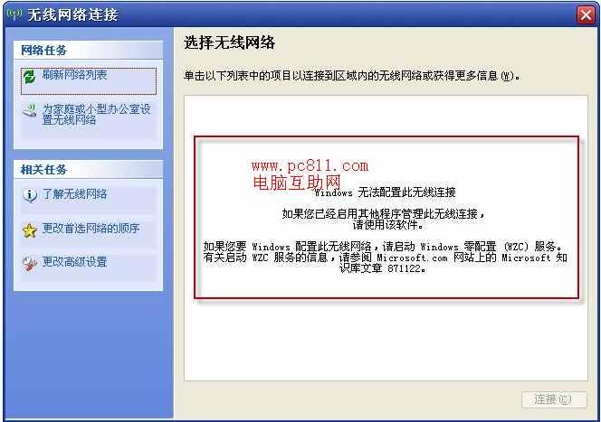 请启动Windows零配置服务