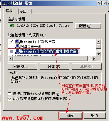 卸載網絡文件和打印機共享