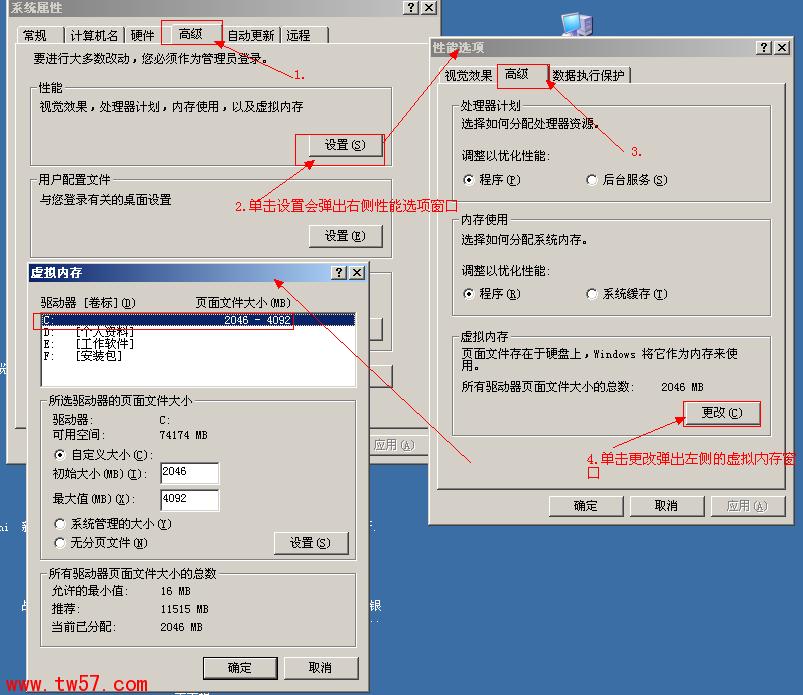 虚拟内存文件设置