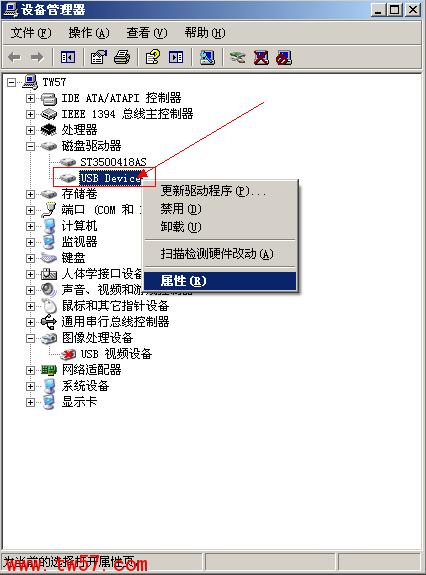 设备管理器调协USB Device