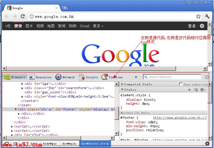 网页代码元素审查