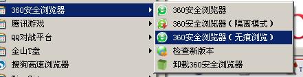 360安全游览器