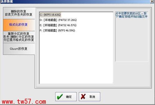 DataExplore數據恢復大師軟件