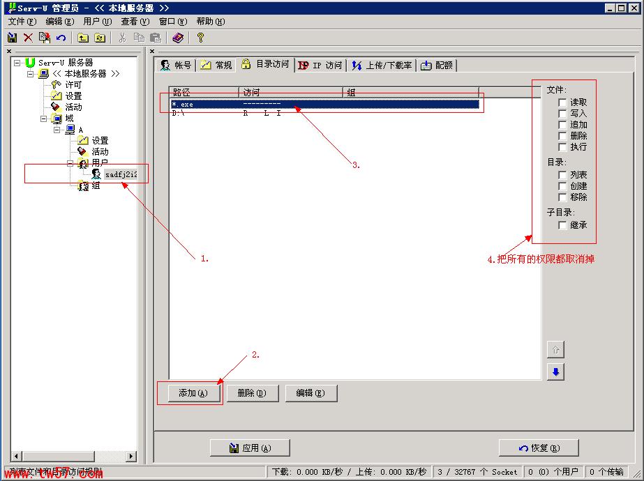 Serv-U如何限制只能上传某些文件