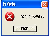 局域网共享打印机连接不上