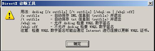 dxdiag命令详解