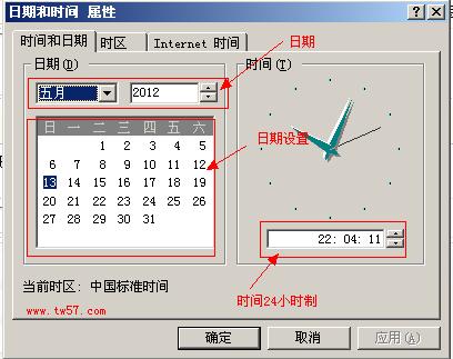 怎么修改电脑时间