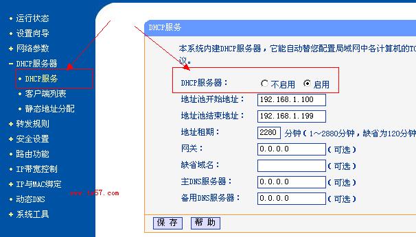 本地连接无法自动获取ip地址