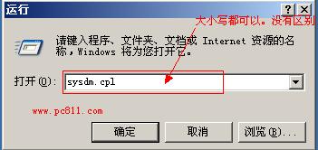 运行命令打开系统属性