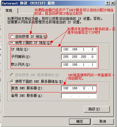 固定IP地址设置方法