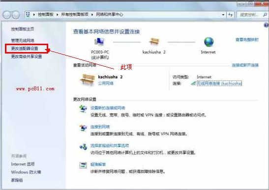 Windows7网络和共享中心设置方法