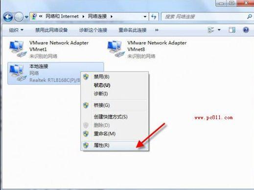 Windows7打开本地连接属性方法