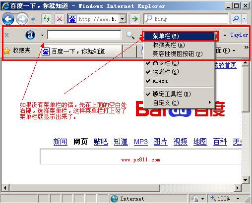 IE浏览器菜单栏消失找回方法