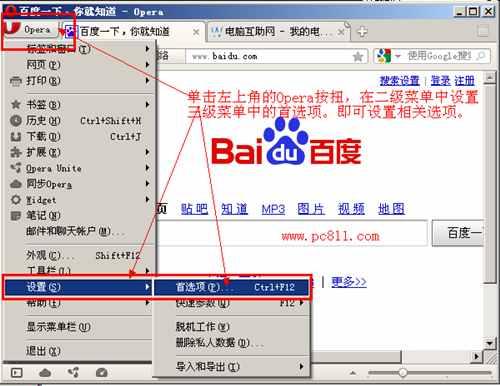 打开Opera浏览器选项设置方法