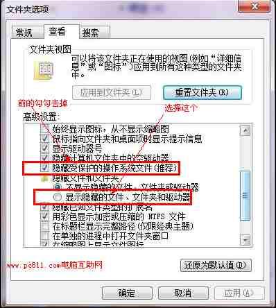 Win7文件夹选项设置显示隐藏文件