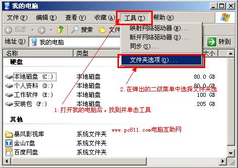 文件夹选项打开方法