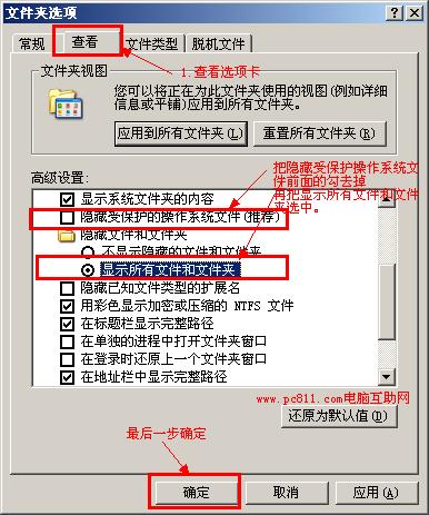 文件夹选项设置显示隐藏的文件和文件夹