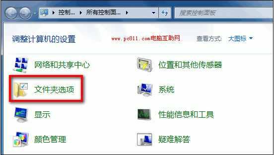 Win7控制面板中的文件夹选项