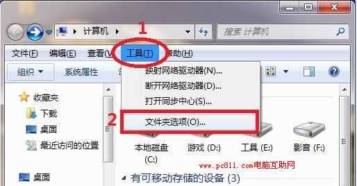 (图2-2Win7工具栏中工具下面的文件夹选项)-Windows7 xp文件夹选图片