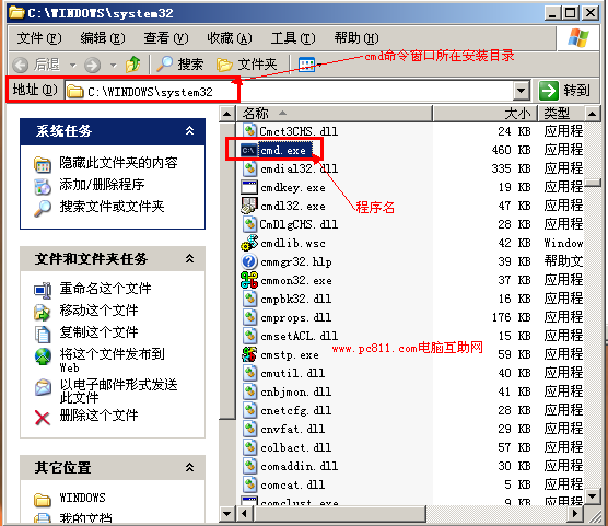 cmd.exe文件所在目录