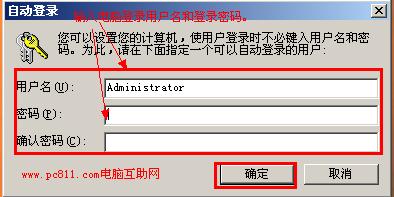 用户帐户设置和自动登录设置