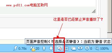 搜狗浏览器设置禁用网页声音