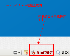 傲游浏览器设置网页禁止播放声音