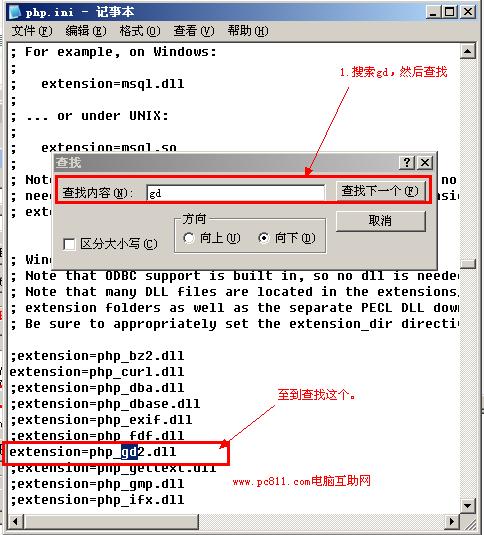 检查php配置文件是否开启了gd库