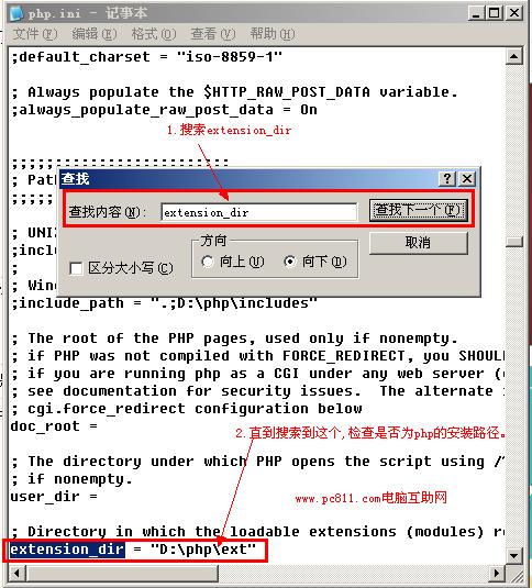 检查PHP存放可加载的扩充库的目录是否正确